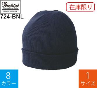 【在庫限り】ロングビーニー (プリントスター「724-BNL」)