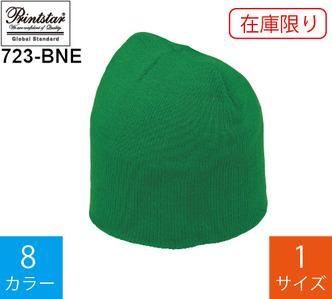 【在庫限り】ビーニー (プリントスター「723-BNE」)
