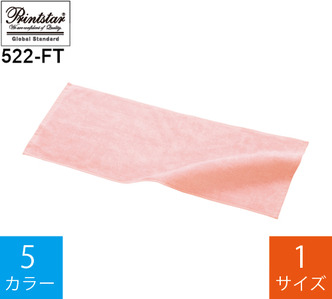 フェイスタオル (プリントスター「522-FT」)
