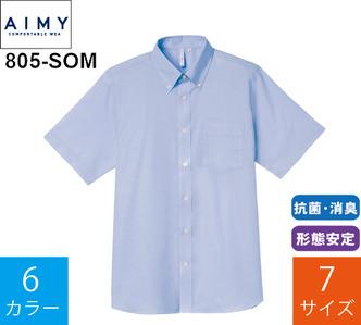 半袖オックスフォードシャツ(メンズ) (エイミー「805-SOM」)