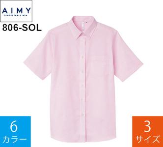 半袖オックスフォードシャツ(レディース) (エイミー「806-SOL」)
