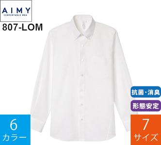 長袖オックスフォードシャツ(メンズ) (エイミー「807-LOM」)