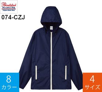 カラージップジャケット (プリントスター「074-CZJ」)