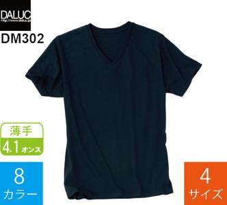 4.1オンス ベーシックVネックTシャツ (ダルク「DM302」)