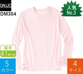 4.1オンス ベーシック長袖Tシャツ (ダルク「DM304」)