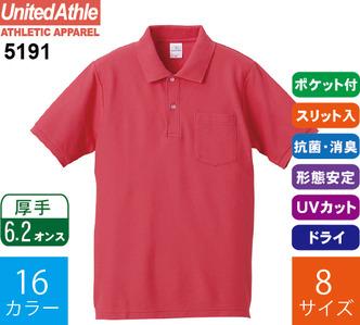 6.2オンス ドライハイブリッドポロシャツ(ポケット付) (ユナイテッドアスレ 「5191」)
