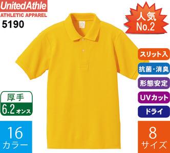 6.2オンス ドライハイブリッドポロシャツ (ユナイテッドアスレ 「5190」)