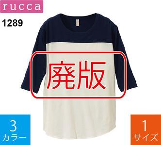 【廃版】4.1オンス 3/4スリーブ フットボールTシャツ(セットイン) (ルッカ「1289-04」)