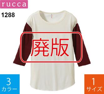 【廃版】4.1オンス 3/4スリーブ ベースボールTシャツ(セットイン) (ルッカ「1288-04」)