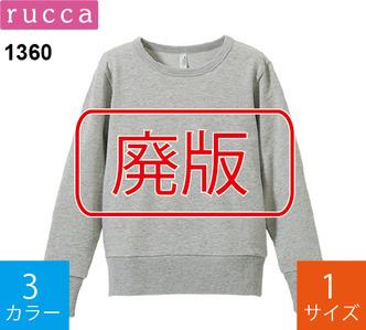 【廃版】8.3オンス CVCクルーネックスウェット(パイル) (ルッカ「1360」)