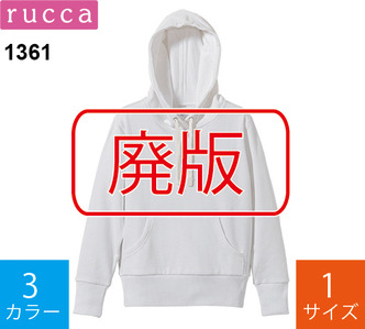 【廃版】8.3オンス CVCスウェット プルオーバーパーカー (パイル) (ルッカ「1361」)