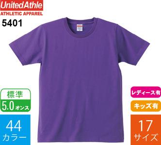 5.0オンス レギュラーフィットTシャツ (ユナイテッドアスレ「5401」)