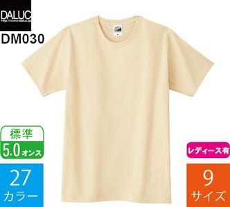 【在庫限り】5.0オンス スタンダードTシャツ (ダルク「DM030」)