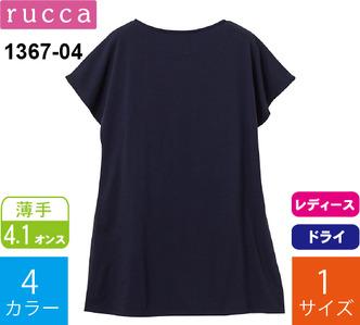【在庫限り】4.1オンス Tシャツワンピース (ルッカ「1367-04」)