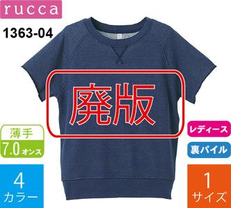 【廃版】7.0オンス ショートスリーブスウェット (ルッカ「1363-04」)