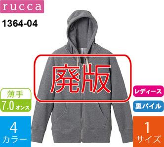 【廃版】7.0オンス スウェット フルジップパーカー (ルッカ「1364-04」)