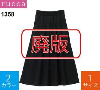 【廃版】4.7オンス マキシスカート(ミニパイル) (ルッカ「1358」)