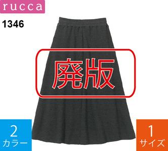 【廃版】8.3オンス CVC スウェット マキシスカート 軽起毛 (ルッカ「1346」)