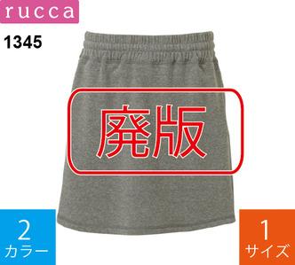 【廃版】8.3オンス CVC スウェット タイトミニスカート 軽起毛 (ルッカ「1345」)