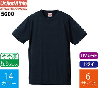 5.5オンス ドライコットンタッチ Tシャツ (ユナイテッドアスレ「5600」)