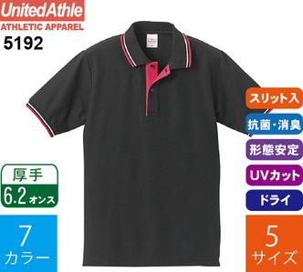 6.2オンス ドライハイブリッドライン ポロシャツ (ユナイテッドアスレ 「5192」)
