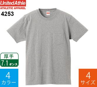 7.1オンス オーセンティックスーパーヘヴィーウェイトTシャツ ポケット付 (ユナイテッドアスレ「4253」)