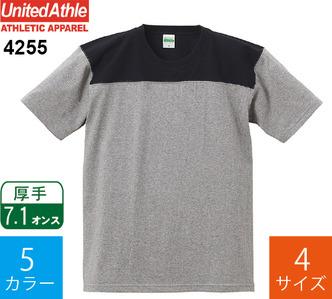 7.1オンス オーセンティックスーパーヘヴィーウェイト フットボールTシャツ (ユナイテッドアスレ「4255」)
