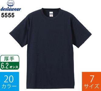 6.2オンス Tシャツ (デラウェア「5555」)