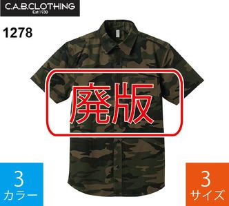 【廃版】ストレッチクロス ショートスリーブシャツ (キャブクローシング「1278」)