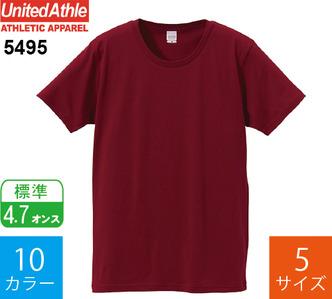 4.7オンス ファインジャージーTシャツ (ユナイテッドアスレ「5495」)
