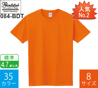 4.7オンス スタンダードTシャツ (プリントスター「084-BDT」)