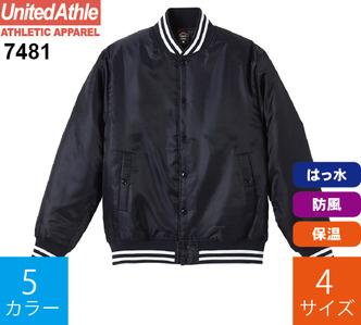 スタジアムジャケット 中綿入 (ユナイテッドアスレ「7481」)