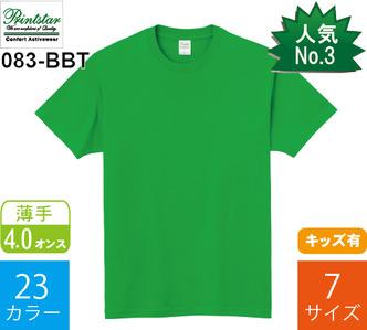 4.0オンス ライトウェイトTシャツ (プリントスター「083-BBT」)