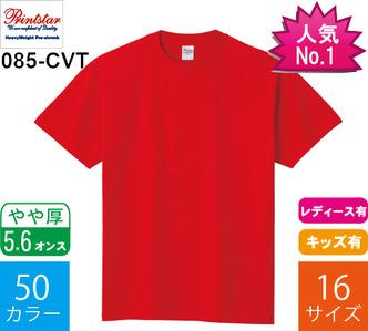 5.6オンス ヘビーウェイトTシャツ (プリントスター「085-CVT」)