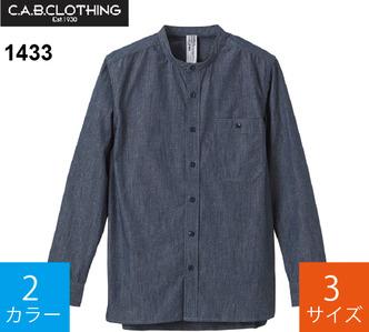 シャンブレー バンドカラー ロングスリーブシャツ (キャブクローシング「1433」)