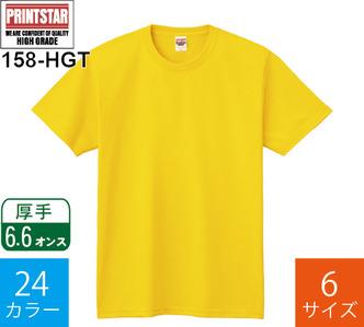 6.6オンス Tシャツ (プリントスター「158-HGT」)