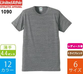 4.4オンス トライブレンドTシャツ (ユナイテッドアスレ「1090」)