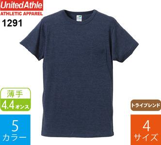 4.4オンス トライブレンドTシャツ ポケット付 (ユナイテッドアスレ「1291」)