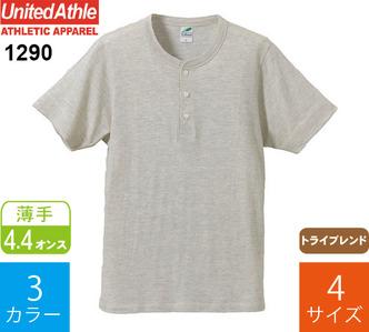 4.4オンス トライブレンド ヘンリーネックTシャツ (ユナイテッドアスレ「1290」)