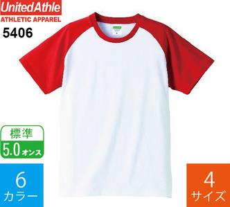5.0オンス ラグランスリーブTシャツ (ユナイテッドアスレ「5406」)