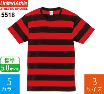 5.0オンス ボールドボーダーTシャツ (ユナイテッドアスレ「5518」)