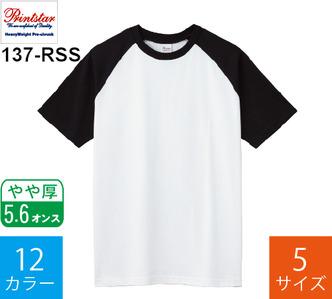 5.6オンス ラグランTシャツ (プリントスター「137-RSS」)