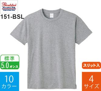 5.0オンス スリットTシャツ (プリントスター「151-BSL」)