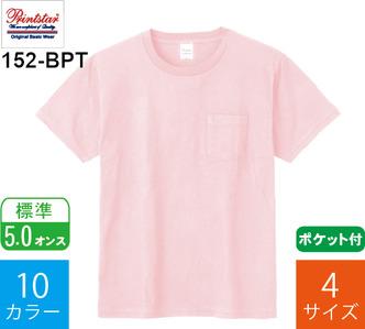 5.0オンス ポケットTシャツ (プリントスター「152-BPT」)