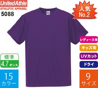 4.7オンス ドライシルキータッチTシャツ (ユナイテッドアスレ「5088」)