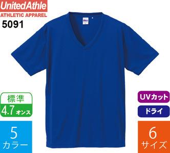 4.7オンス ドライシルキータッチ VネックTシャツ (ユナイテッドアスレ「5091」)