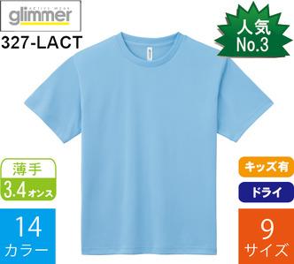 3.4オンス ライトドライTシャツ (グリマー「327-LACT」)
