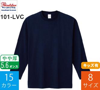 5.6オンス ヘビーウェイト長袖 リブ無しカラーTシャツ (プリントスター「101-LVC」)