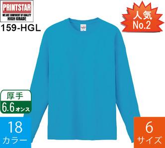 6.6オンス ハイグレードロングTシャツ (プリントスター「159-HGL」)