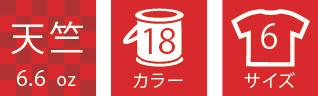 【在庫限り】6.6オンス ハイグレードロングTシャツ (プリントスター「159-HGL」)